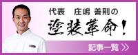 代表 庄嶋善則の塗装革命