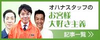 店長 梅野 雅弘のブログ|アロハな一日