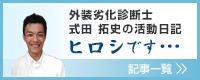 営業 式田拓史の活動日記|ヒロシです…