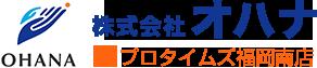 株式会社オハナ|プロタイムズ福岡南店