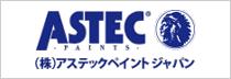 アステックペイントジャパン