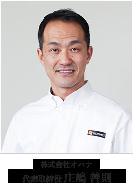 株式会社オハナ|代表取締役 庄嶋 善則