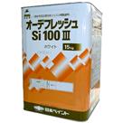 日本ペイント・オーデフレッシュSi100Ⅲ
