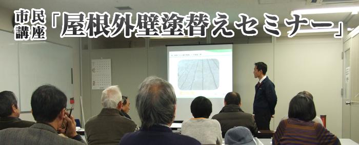市民講座「屋根外壁塗替えセミナー」