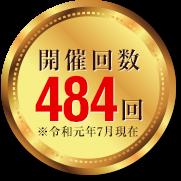 開催回数484回(令和元年7月現在)