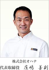 株式会社オハナ 代表取締役 庄嶋 善則