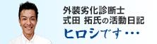 外装劣化診断士 式田 拓氏の活動日記 ヒロシです…