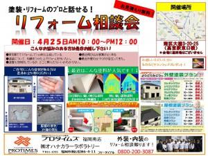 吉田様リフォーム相談会チラシ変更案