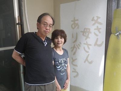 感謝の壁Ⅱ(福岡市西区のお客様)