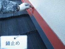 屋根鋼板錆止め