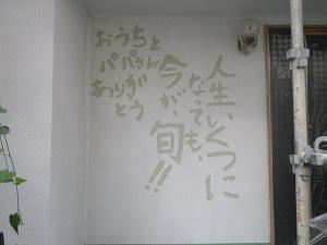 感謝の壁④(福岡市中央区梅光園のお客様)