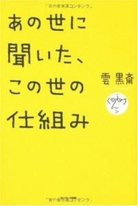 今年のNO.1お薦めの本