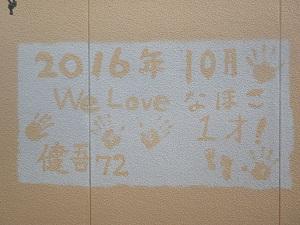 『感謝の壁⑤』福岡市南区A様