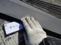 屋根鋼板 ケレン2