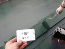屋根上塗り2回目1