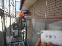 外壁 下塗り (1)