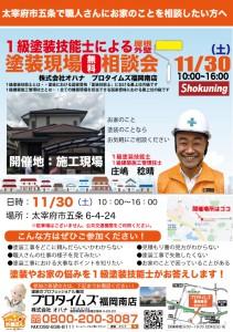 11.30永瀬邸職人相談会shokuning