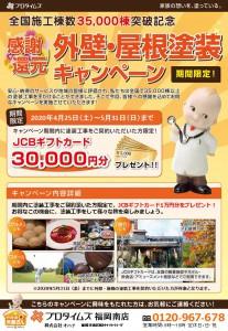 JCBギフトカードプレゼント(福岡南店)